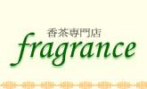 香茶専門店 フレグランス